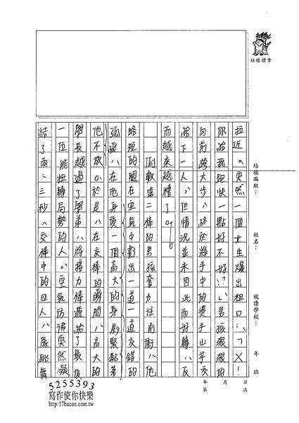 100WG207鄭薏軒 (3).jpg