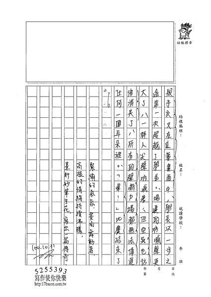 100WG207鄭薏軒 (4).jpg