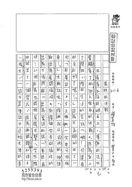 100WG207鍾憲緯 (1).jpg