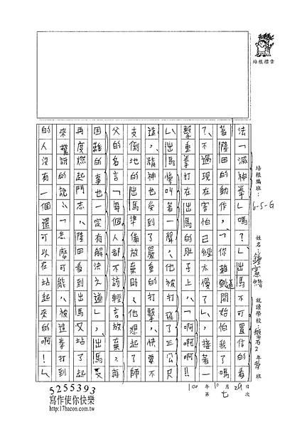 100WG207鍾憲緯 (2).jpg