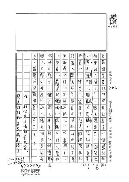 100WG207鍾憲緯 (3).jpg