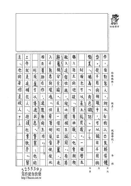 100WG208何冠儒 (2).jpg