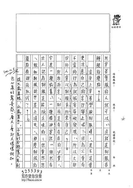 100WG208曾子芸 (3).jpg