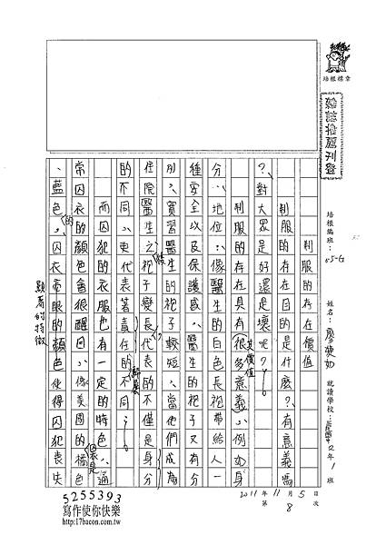 100WG208廖婕如 (1).jpg