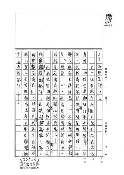 100WG208廖婕如 (2).jpg