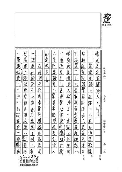 100WG208鄭薏軒 (2).jpg