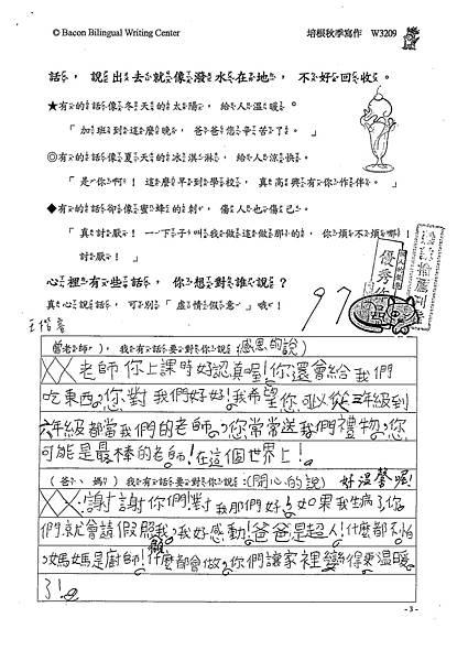 100W3209王楷睿 (1).jpg