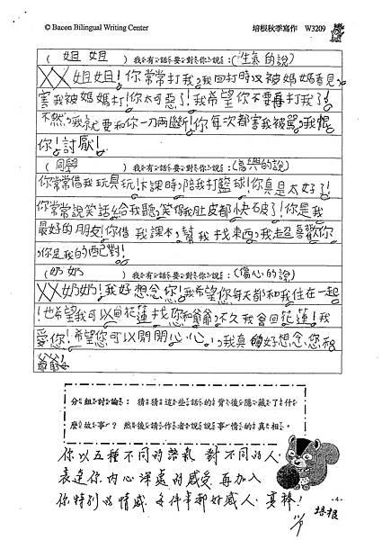 100W3209王楷睿 (2).jpg