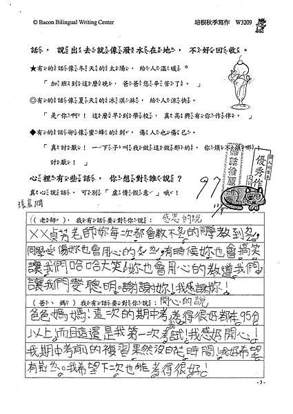 100W3209張宸綱 (1).jpg