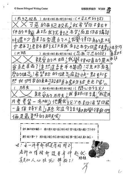 100W3209張峻睿 (2).jpg