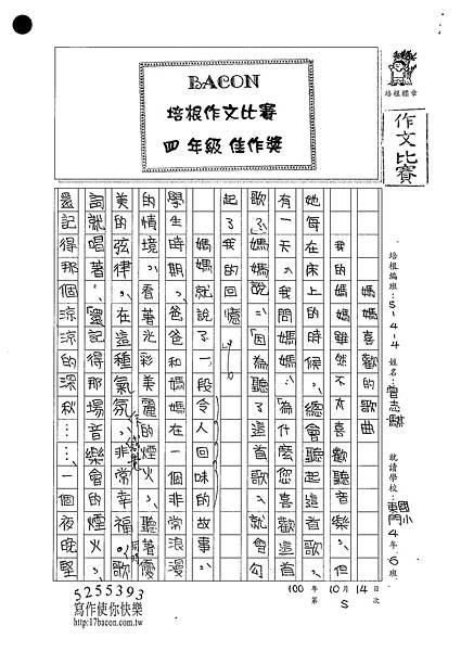 100W6205曾志騏 (1).jpg