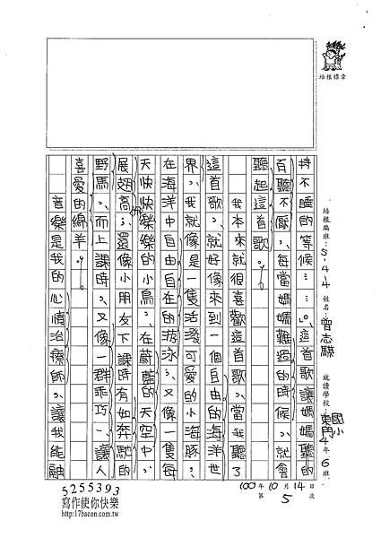100W6205曾志騏 (2).jpg