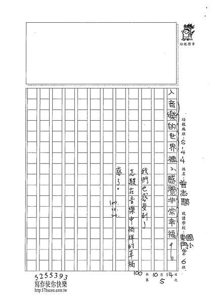 100W6205曾志騏 (3).jpg