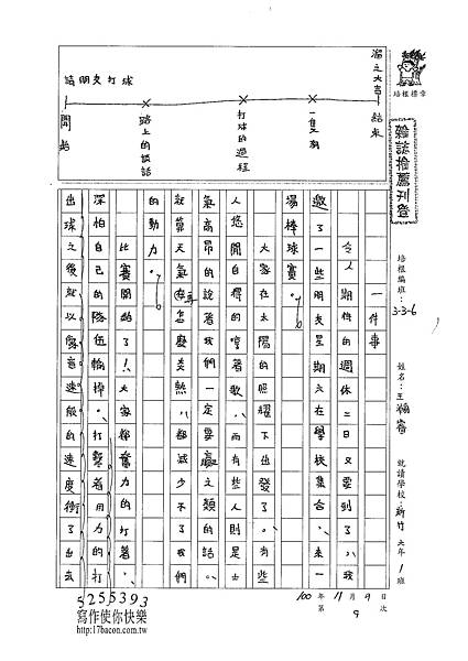 100W6209王瀚睿 (1).jpg