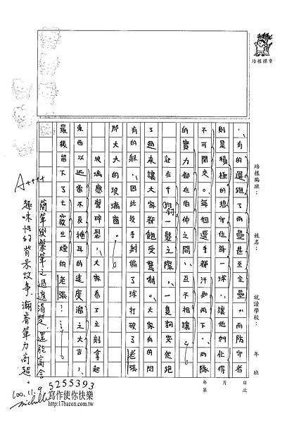 100W6209王瀚睿 (2).jpg