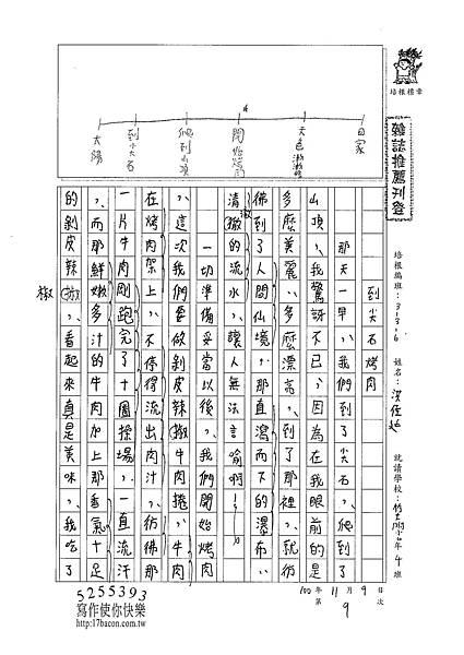 100W6209洪佳廷 (1).jpg