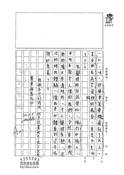 100W6209洪佳廷 (2).jpg