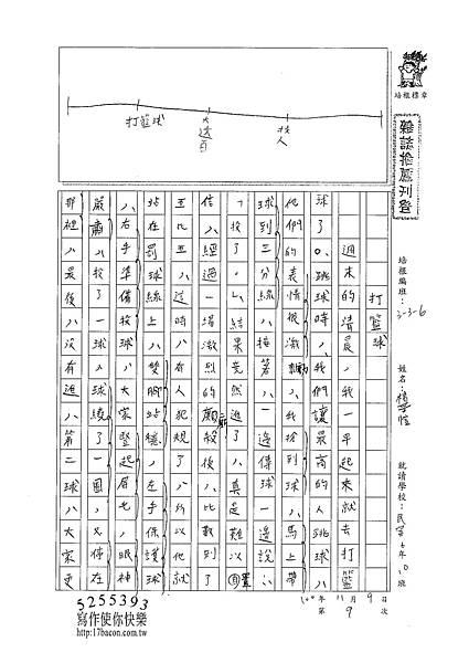 100W6209楊晉愷 (1).jpg