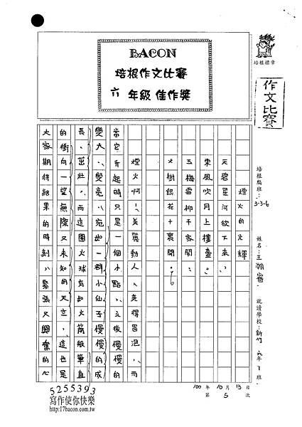 100W6205王瀚睿 (1).jpg