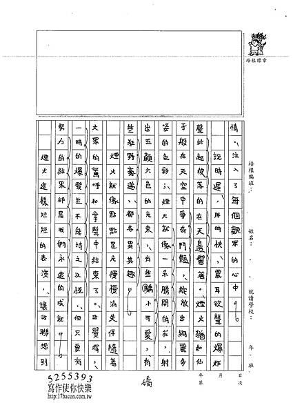 100W6205王瀚睿 (2).jpg