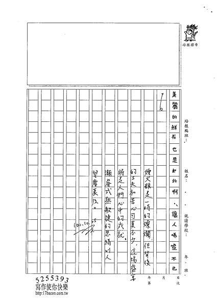 100W6205王瀚睿 (3).jpg