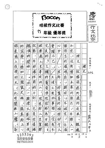 100W6205陳旻咸 (1).jpg