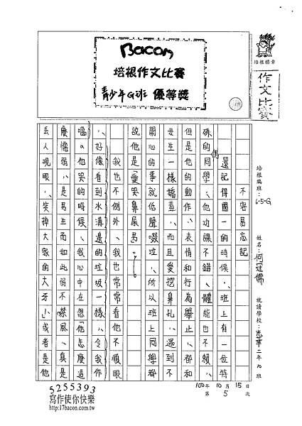 100WG205何冠儒 (1).jpg