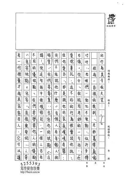 100WG205何冠儒 (3).jpg