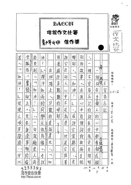 100WG205曾子芸 (1).jpg