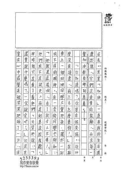 100WG205曾子芸 (2).jpg