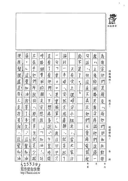 100WG205曾子芸 (3).jpg