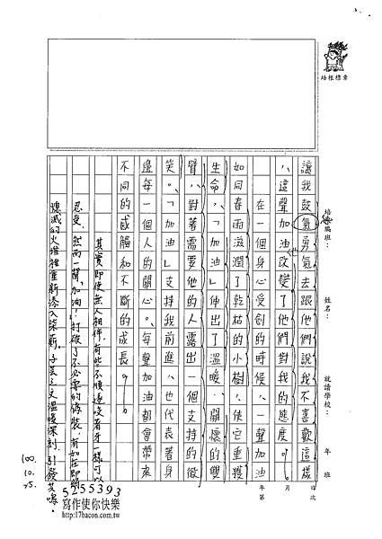 100WG205曾子芸 (4).jpg