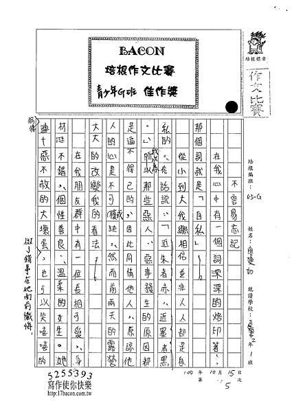 100WG205廖婕如 (1).jpg