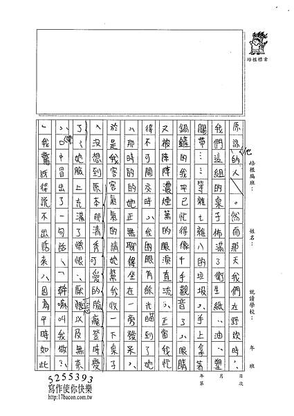 100WG205廖婕如 (2).jpg