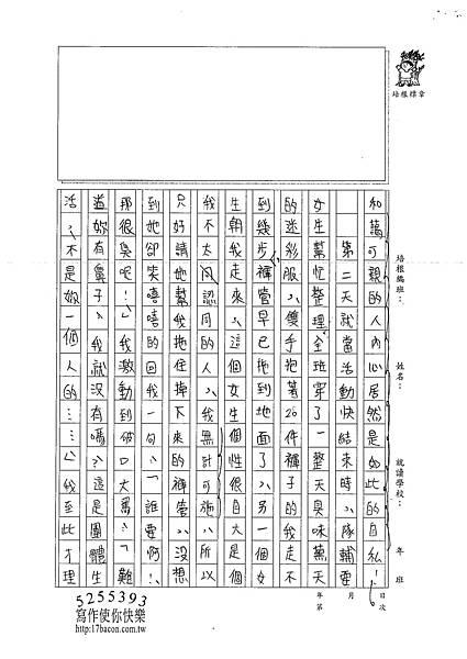 100WG205廖婕如 (3).jpg