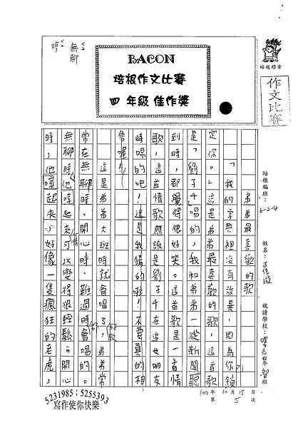 100W4205古佳璇 (1).jpg