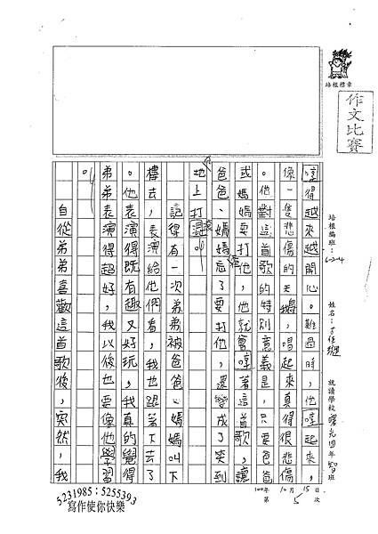 100W4205古佳璇 (2).jpg