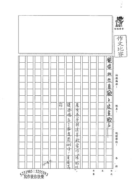 100W4205古佳璇 (3).jpg