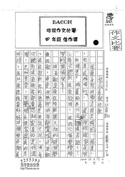 100W4205江韋翰 (1).jpg