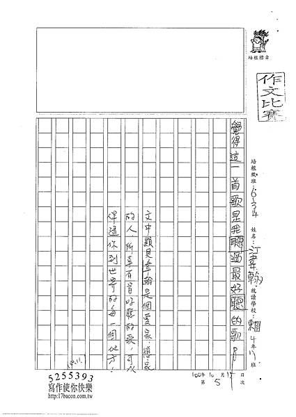 100W4205江韋翰 (2).jpg