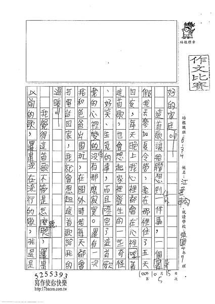 100W4205江韋翰 (3).jpg