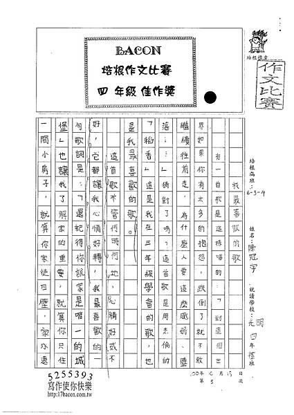 100W4205陳冠宇 (1).jpg