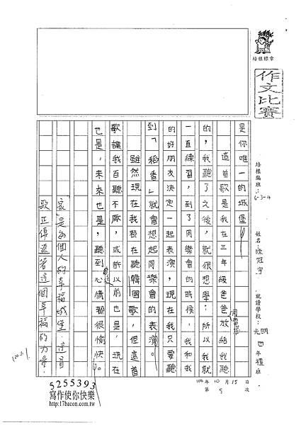 100W4205陳冠宇 (2).jpg