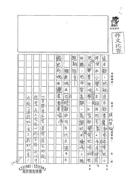 100W4205游筱瑜 (3).jpg