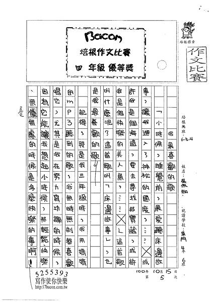 100W4205蔡佩珈 (1).jpg