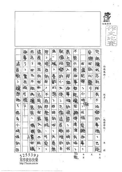 100W4205蔡佩珈 (2).jpg