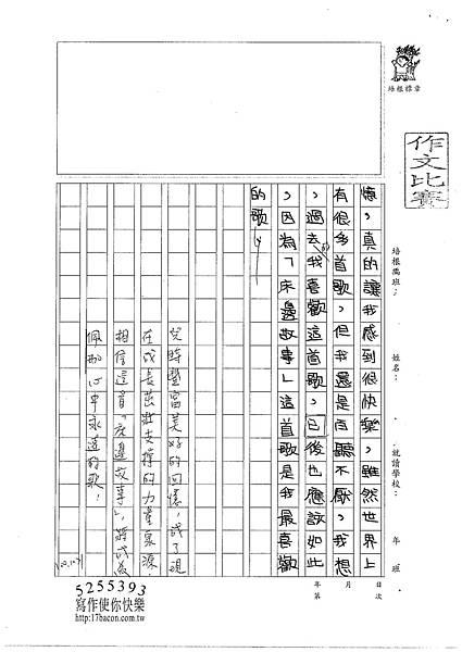 100W4205蔡佩珈 (3).jpg