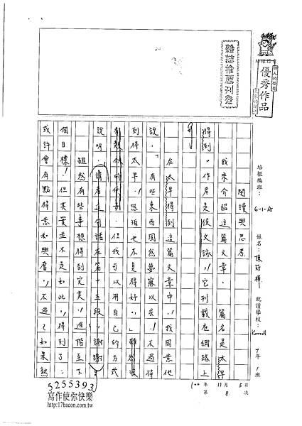 100WA208 陳冠樺 (1).jpg