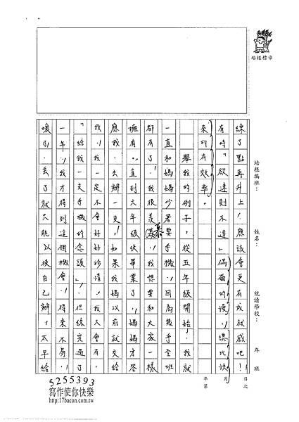 100WA208 陳冠樺 (2).jpg