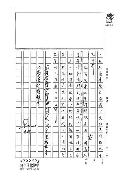100WA208 陳冠樺 (3).jpg